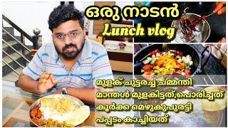 നാവിൽ കൊതിയൂറും ഒരു ഉച്ചയൂൺ||Lunch vlog||Recipes included||chuttaracha mulak chammandi||A day lunch|