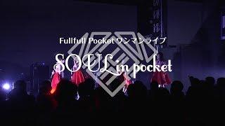 """Fullfull Pocket / Fullfull Pocket ワンマンライブ """"SOUL in pocket"""" [ダイジェスト映像]"""