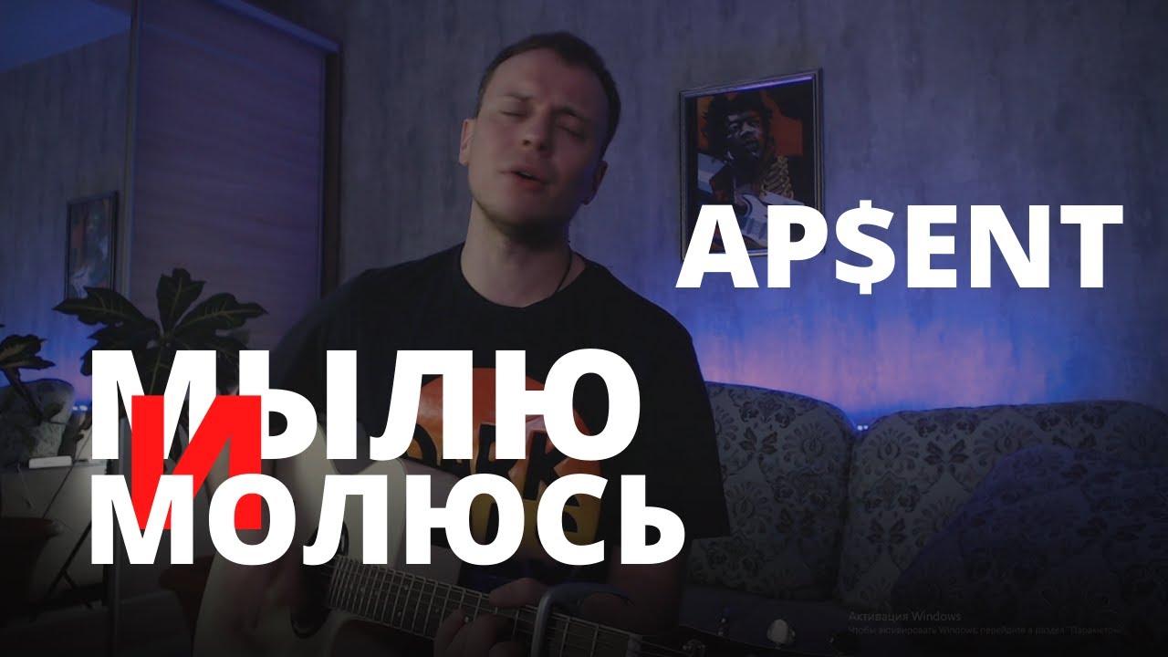 AP$ENT - МЫЛЮ И МОЛЮСЬ кавер на гитаре Даня Рудой
