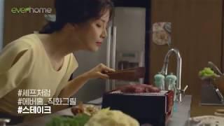 에버홈로스터그릴 화돔 광고영상