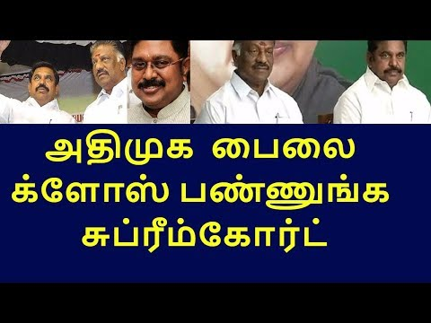 admk symbol issue today come for a investication|tamilnadu political news|live news tamil