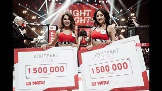 Победительницы RING GIRLS FIGHT NIGHTS GLOBAL
