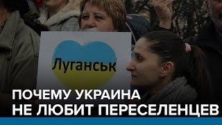 Почему Украина не любит переселенцев   Радио Донбасс.Реалии