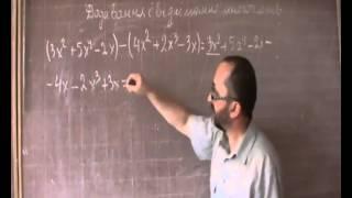 Додавання і віднімання многочленів - 7 клас
