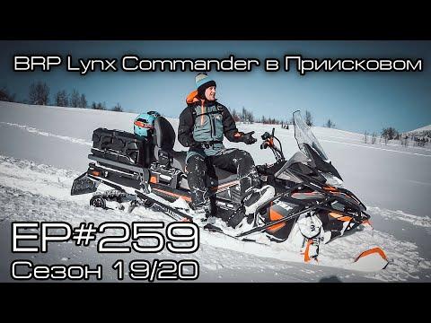 BRP Lynx Commander в Приисковом. EP#259