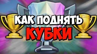 КАК ПОДНЯТЬ КУБКИ В CLASH ROYALE?! +ОТКРЫТИЕ СУНДУКОВ!(Мой лайв канал http://bit.ly/2jssJNt ➨ Я в Вконтакте: ✓ http://vk.com/skiperyga ➨ Бесплатные гемы для Clash Royale : http://bit.ly/JustFreeGems..., 2016-04-05T15:43:34.000Z)
