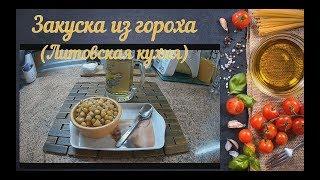 Закуска из гороха (Литовская кухня) / Snack from peas (Lithuanian cuisine)