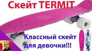 СКЕЙТ TERMIT. Классный недорогой скейт ДЛЯ ДЕВОЧКИ!!!