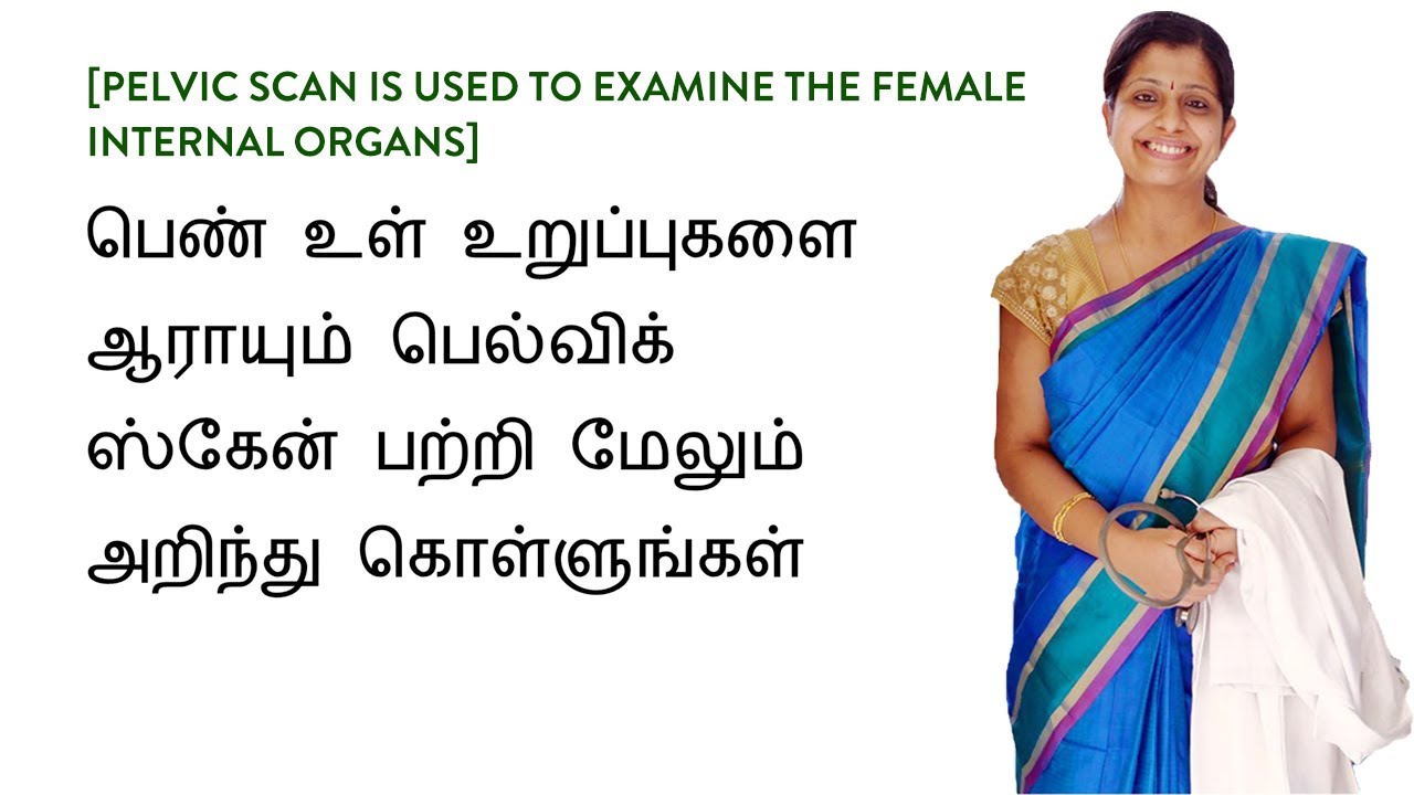 (Tamil) Learn more about the Pelvic Scan