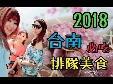 2018台南必吃排隊美食