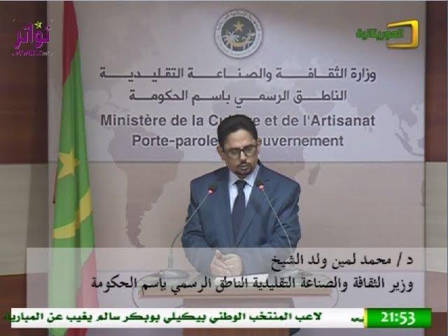 المؤتمر الصحفي للحكومة 22.03.2018 : مصادر منظمة العفو الدولية غير نزيهية - قناة الموريتانية