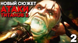 АТАКА ТИТАНОВ 2 - ИГРА ► Attack on Titan 2 Прохождение на русском ► Часть 2 ► ЕМУ ОТКУСИЛИ НОГУ!