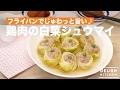 フライパンでじゅわっと旨い♪鶏肉の白菜シュウマイ | How To Make Chinese Steame…