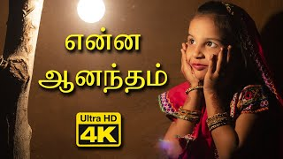 2021 Special Release | Enna Anandham | 4K | என்ன ஆனந்தம் | Tamil Christian Song | SHALOM MISSION