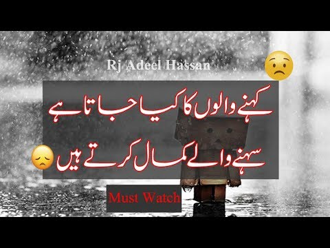 The Most Ameezing Collection Of Precious Words|Best Heart Touching Urdu Quotes|Adeel Hassan|Quotes|
