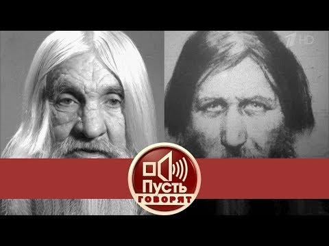 Пусть говорят - Потомок Распутина: исторический тест ДНК. Выпуск от 10.01.2019