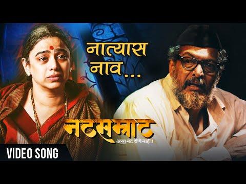 नात्यास नाव अपूल्या | Natyaas Naav Apulya | Full Song | Natsamrat | Nana Patekar, Medha Manjarekar