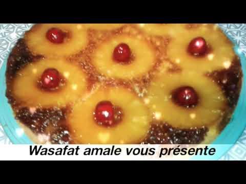 gÂteau-renversÉ-À-l'ananas🍰🍰.../...مقلوبة-بالاناناس-روعة🍰🍰
