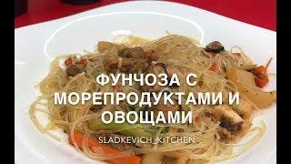 Фунчоза с морепродуктами и овощами| быстрый и вкусный обед