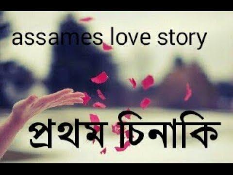Assames love story॥boy girl 1st chat//Assamese conversation