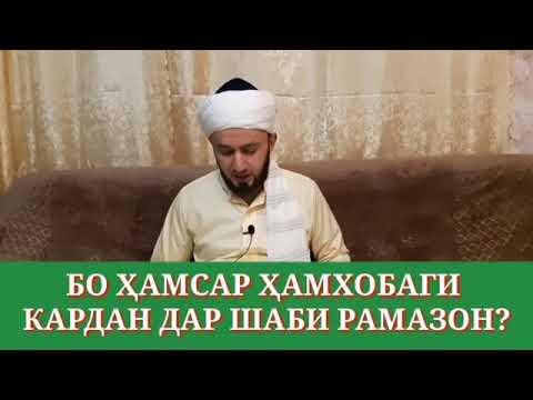 БО ҲАМСАР ҲАМХОБАГИ КАРДАН ДАР ШАБИ РАМАЗОН