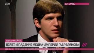 Взлет и падение медиа-империи Габрелянова