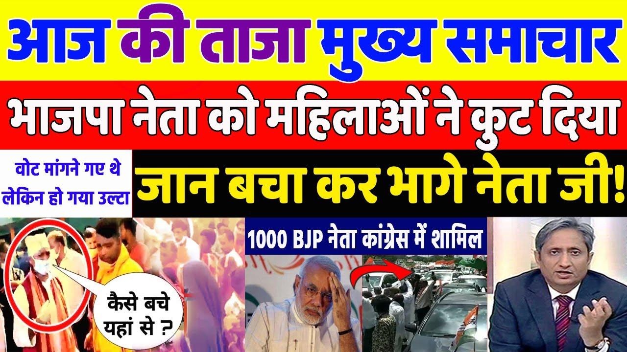 आज 9 september 2020 की ताजा मुख्य बड़ी खबर |Top Hindi Breaking News | Congress का बड़ा एलान