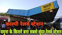 kalpi railway station, कालपी रेलवे स्टेशन