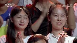 [越战越勇]选手李春的精彩表现| CCTV综艺