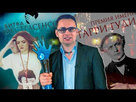 Премия Гудини VS Битва экстрасенсов feat. Агния Огонек - проверка 12.16