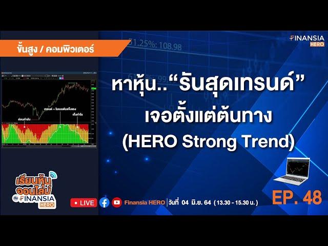 EP.48 หาหุ้นรันสุดเทรน เจอตั้งแต่ต้นทาง ด้วย HERO Strong Trend (4/6/64)