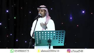ما خسرت - احمد الخليدي ( جلسة ) 2019