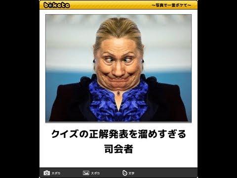 笑えるボケて最新傑作選~殿堂入りpart34