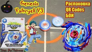 Beyblade - Valtryek V3 -overview-the battle-qr codes | бейблейд -Волтраек В3- бой- обзой-код