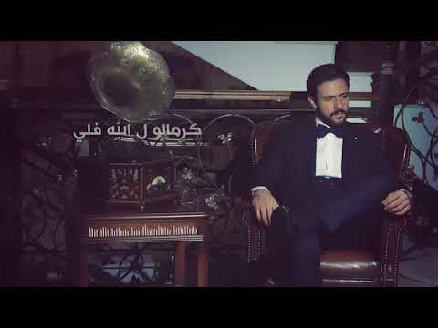 Karim Nour - Rouhi | 2018 | روحي- كريم نور