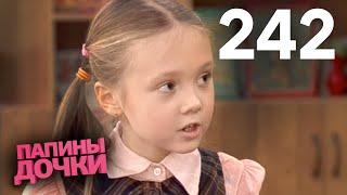Папины дочки | Сезон 12 | Серия 242