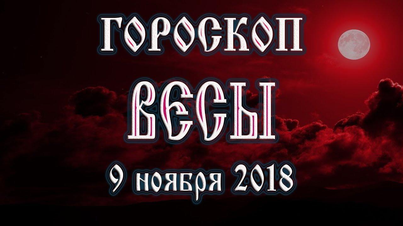 Гороскоп на сегодня 9 ноября 2018 года Весы, полнолуние через 14 дней