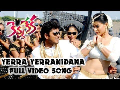 Kevvu Keka Movie || Yerra Yerranidana Full Video Song || Allari Naresh,Sharmila Mandre