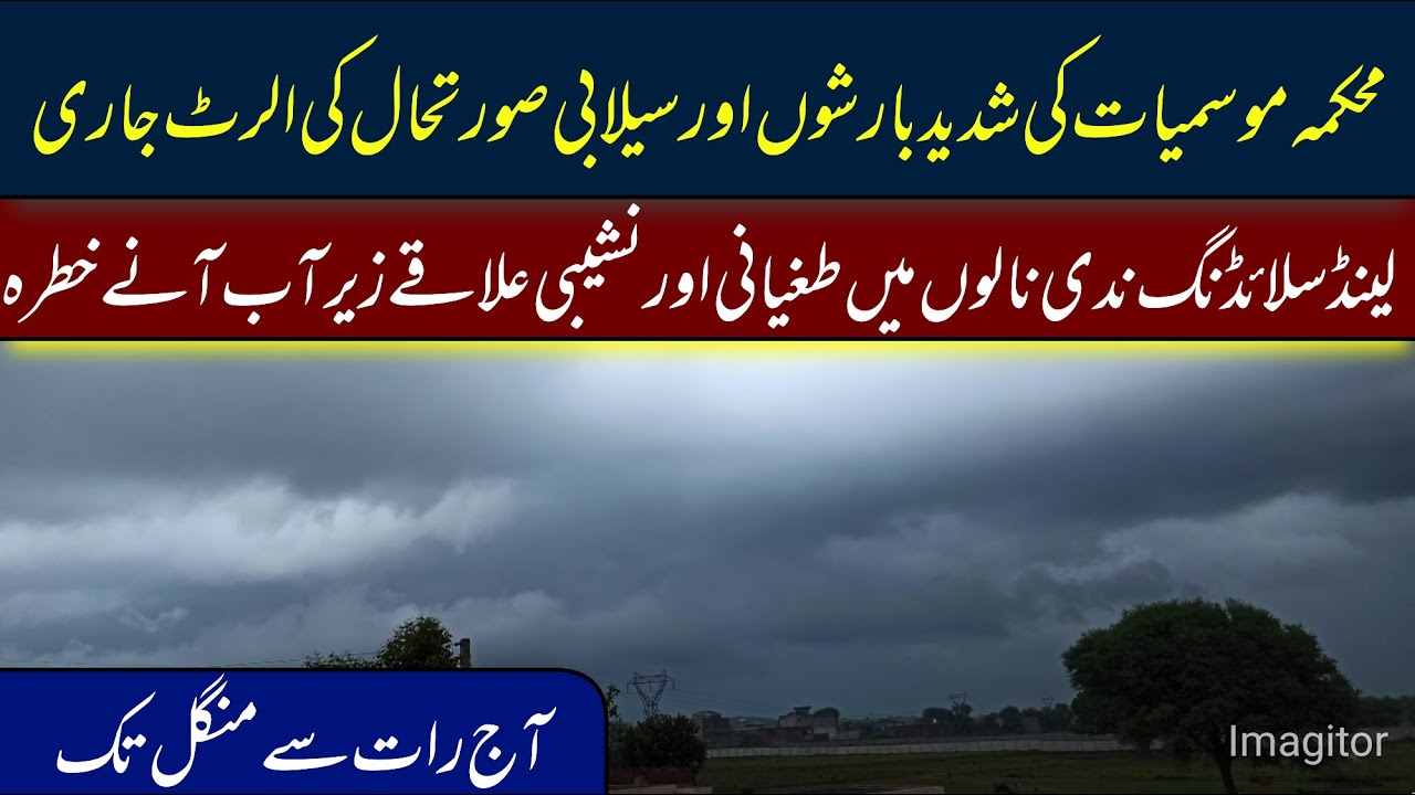 Met Office Alert : Torrential Rains And Flash Flooding Starting Tonight | Pakistan Weather Forecast