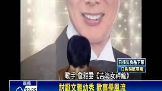 【民視即時新聞】台灣「演歌天后」和日本的「演歌天王」,2人在碰在一起,會擦出什麼樣的火花?日本演歌天王森進一,5月要在台灣3度開唱,今天舉辦記者會,詹雅雯 ...
