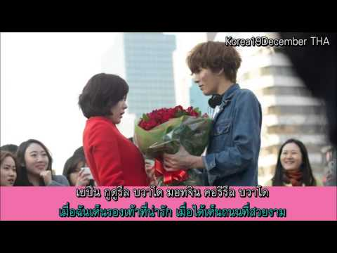 [Thai Sub] Yeon Kyu Sung – You Are The One I Love (My Unfortunate Boyfriend OST)