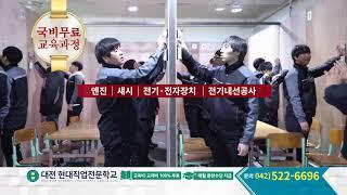 대전현대직업전문학교 자동차정비학원