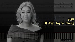 女神, 鄭欣宜 Joyce Cheng (鋼琴教學) Synthesia 琴譜