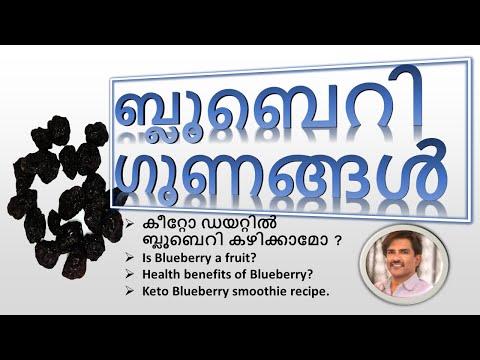 Blueberry benefits Malayalam | ബ്ലൂബെറി ഗുണങ്ങൾ