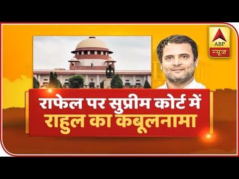 Rahul Regrets Rafale Remarks | Samvidhan Ki Shapath | ABP News