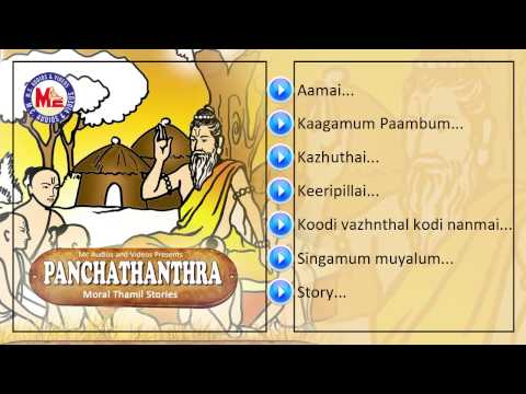 Panchatanthra Stories | Tamil Devotional Stories | Audio Jukebox