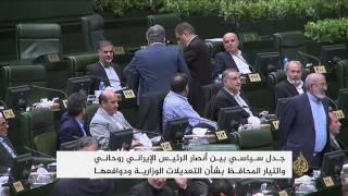 تعديل وزاري إيراني يرضي المؤسسة الدينية وحلفاء روحاني