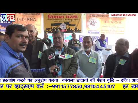 COAL MINES PENSIONERS 'ASSOCIATION  👉Like, Share & Subscribe हर खबर