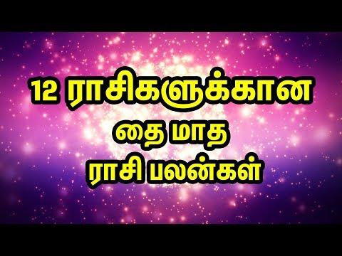 Rasi Palangal |12 ராசிகளுக்கான தை மாத ராசி பலன்கள்  - 2018 | January 2019 Horoscope | TTN