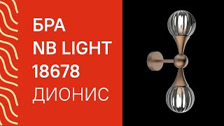 Бра NB LIGHT 18678 (NB LIGHT 50002-cl460-pla466-cp028 Дионис) обзор